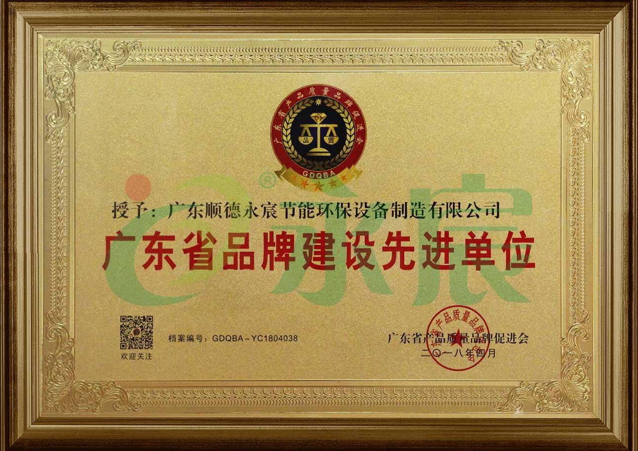 广东省品牌建设先进单位荣誉证书