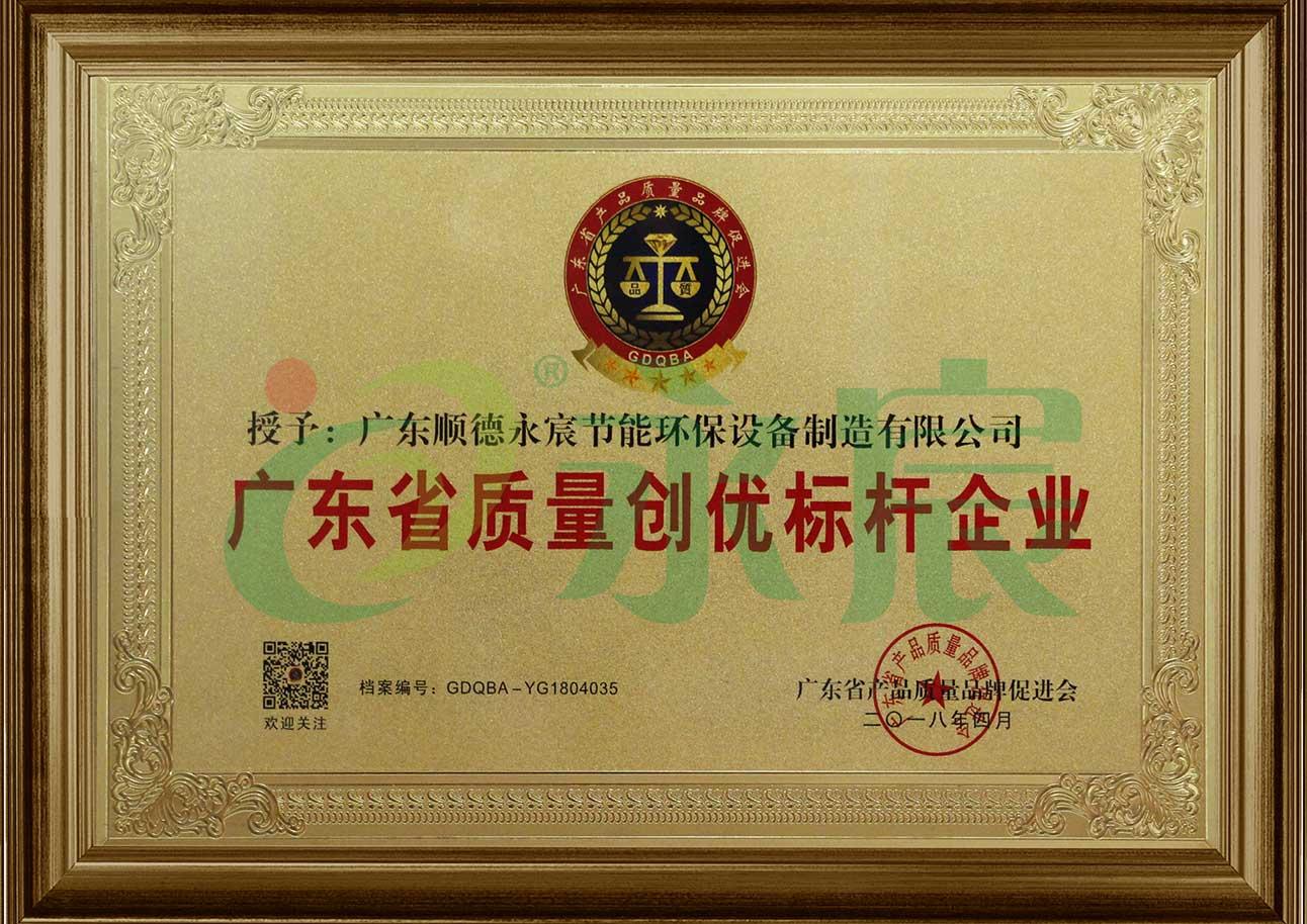 广东省质量创优标杆企业荣誉证书