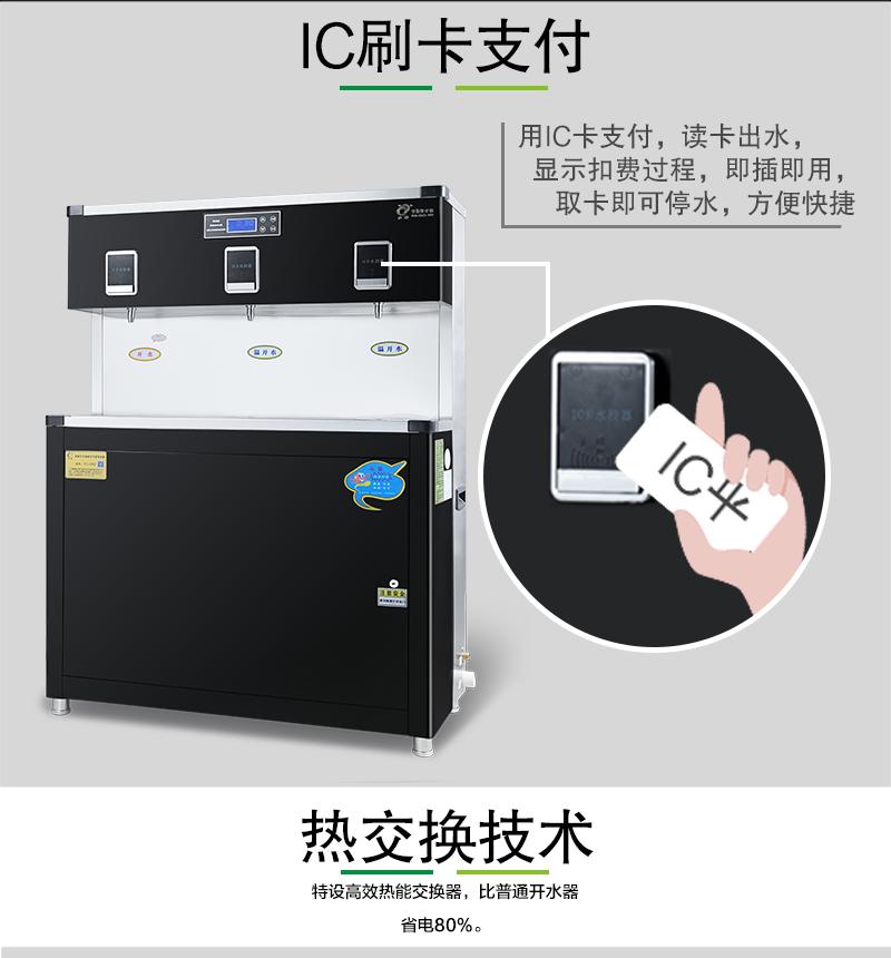 大中院校校园智能ic刷卡直饮水机设备