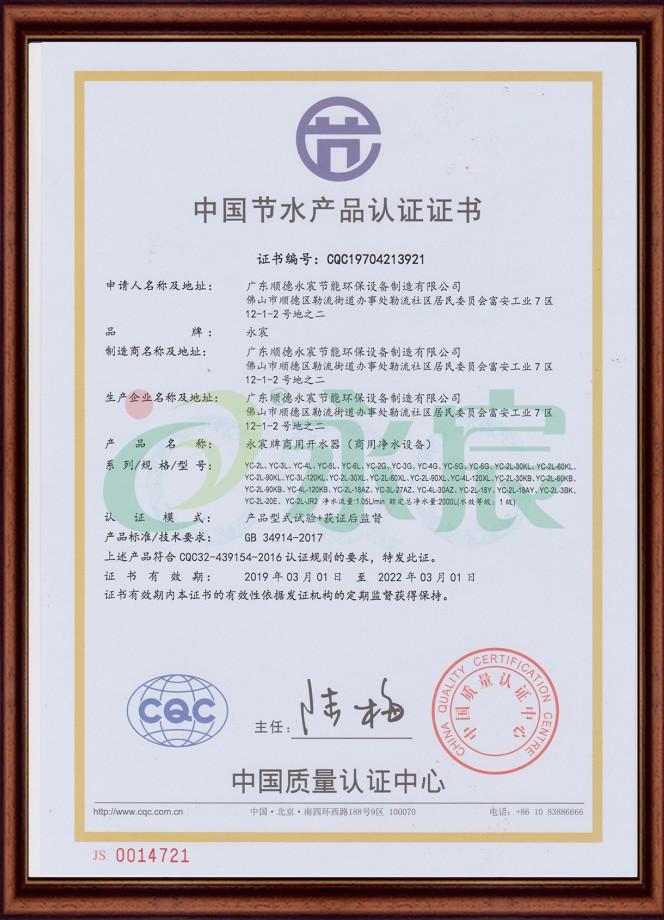 中国节水产品认证