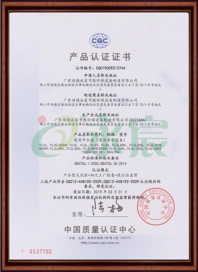 380V产品CQC认证证书