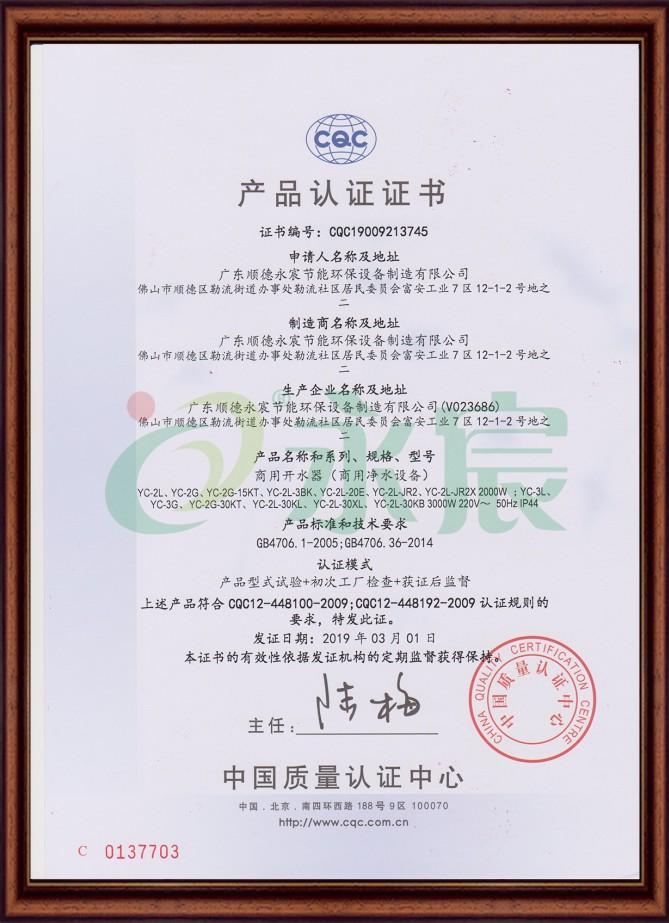 220V产品CQC认证证书