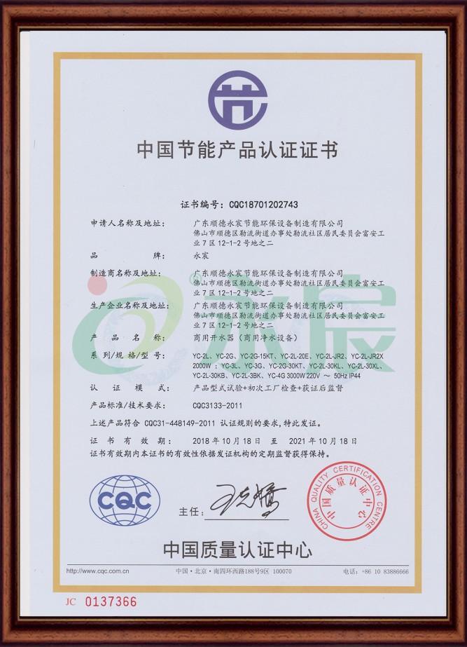 中国节能产品220认证证书