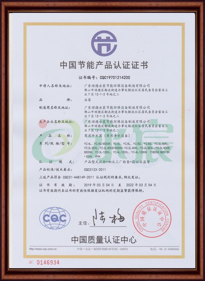 中国节能产品380认证证书