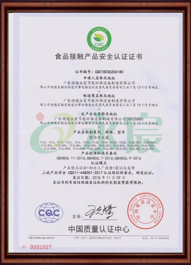 食品级安全认证证书