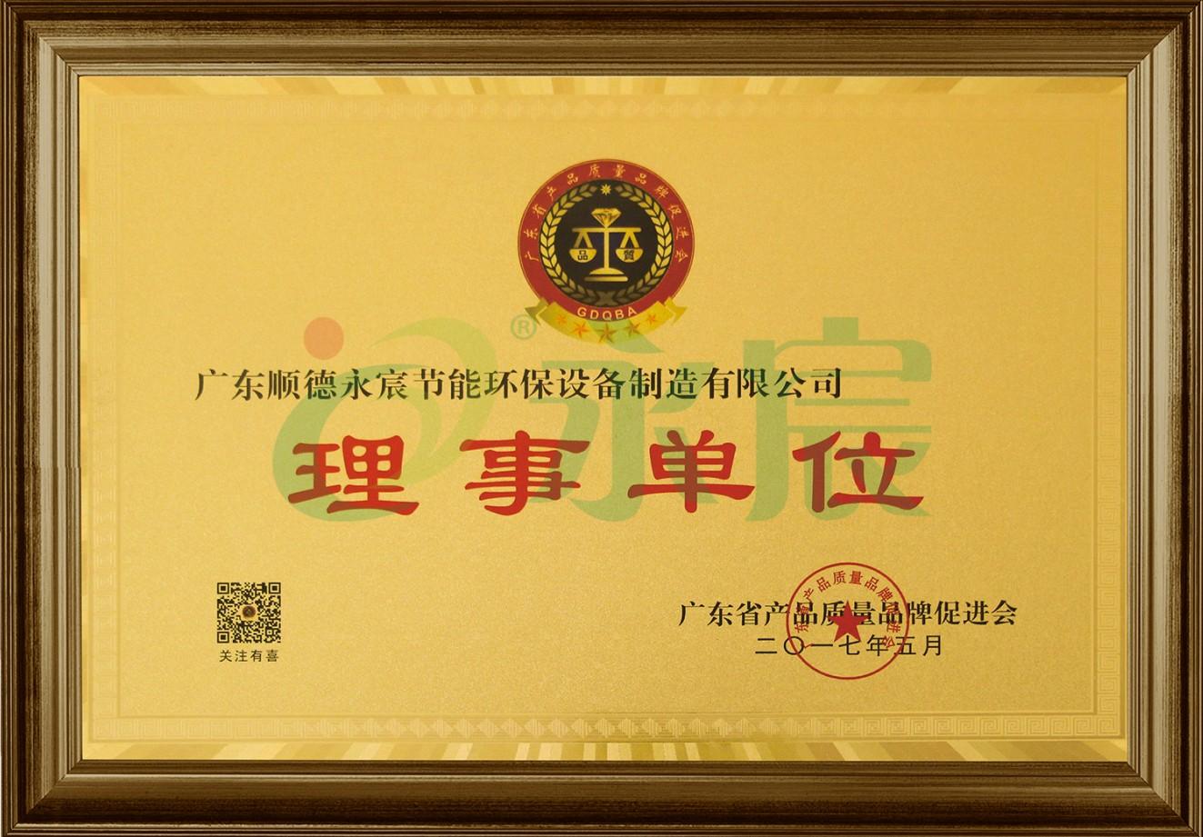 广东省产品质量品牌促进会理事单位