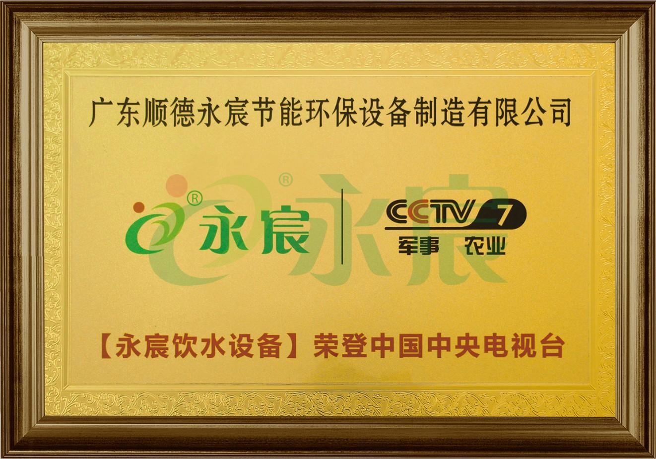 CCTV7 央视展播品牌