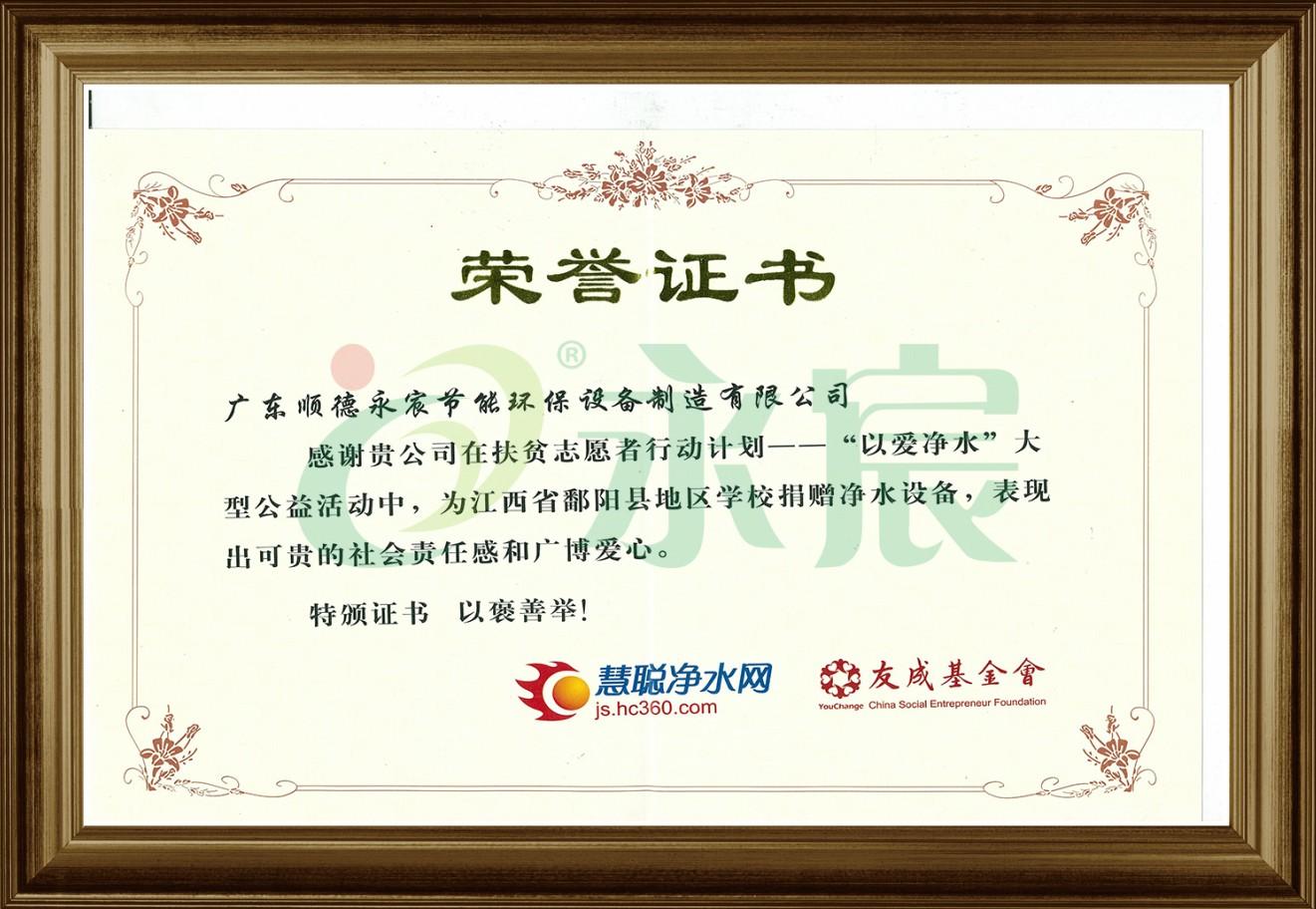 """""""以爱净水""""公益活动扶贫荣誉证书"""