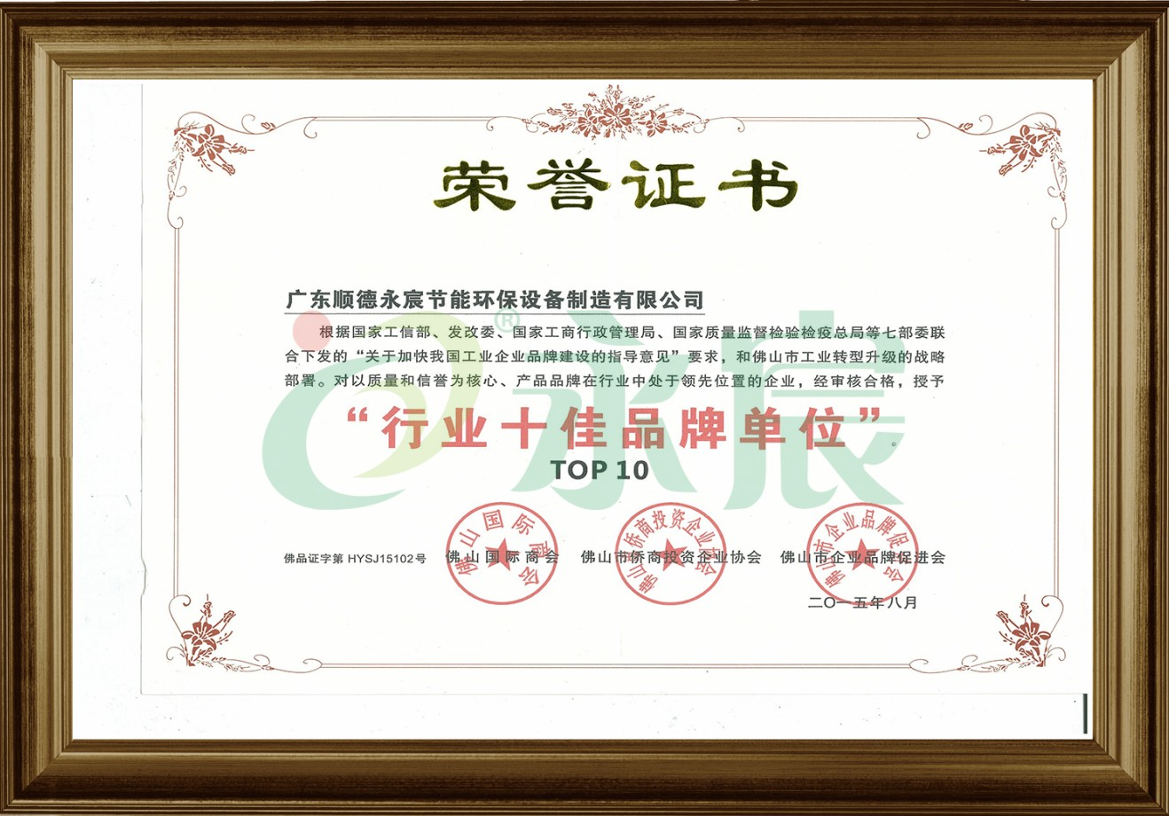 行业十佳品牌荣誉证书