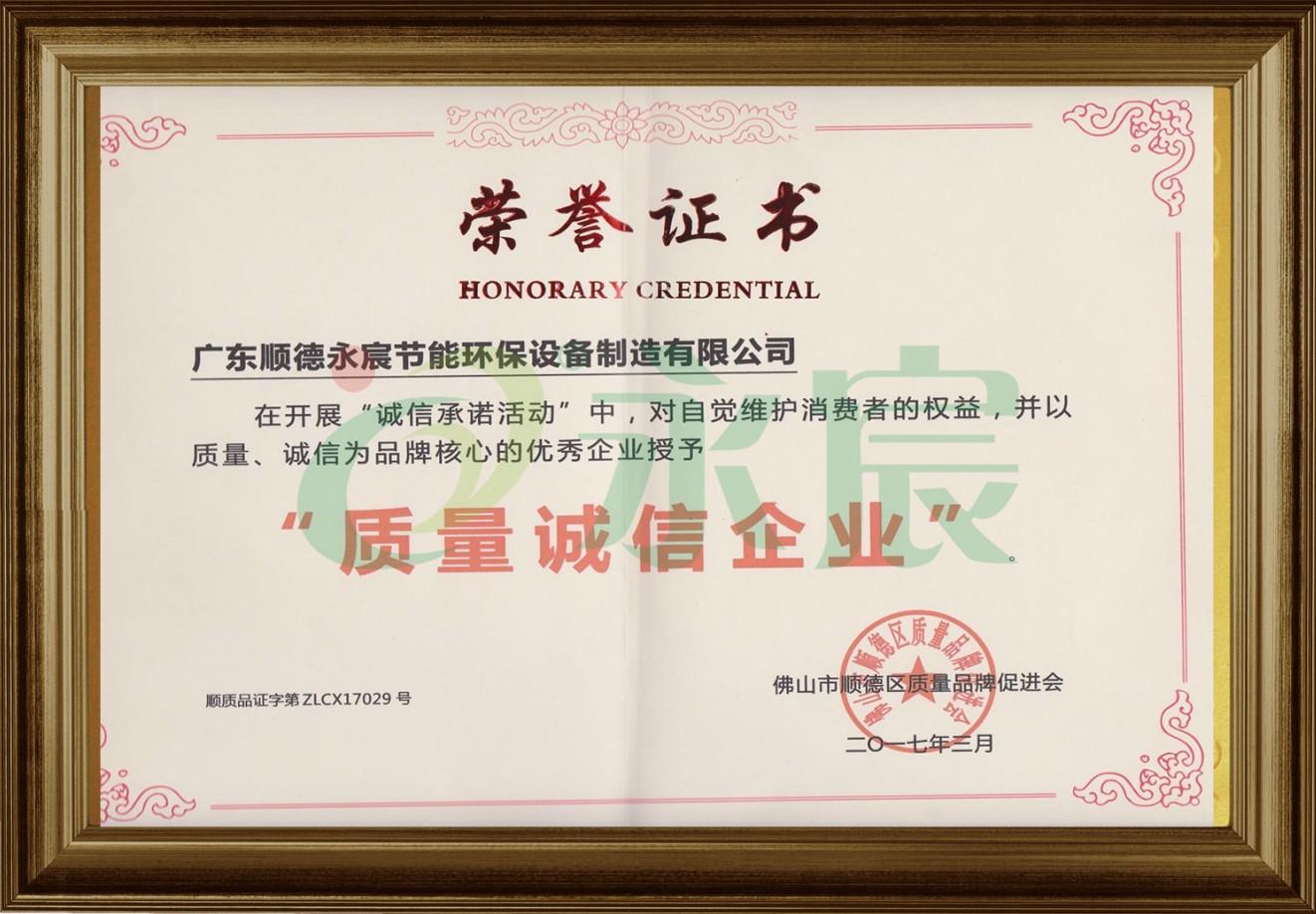 广东省诚信品牌企业荣誉证书