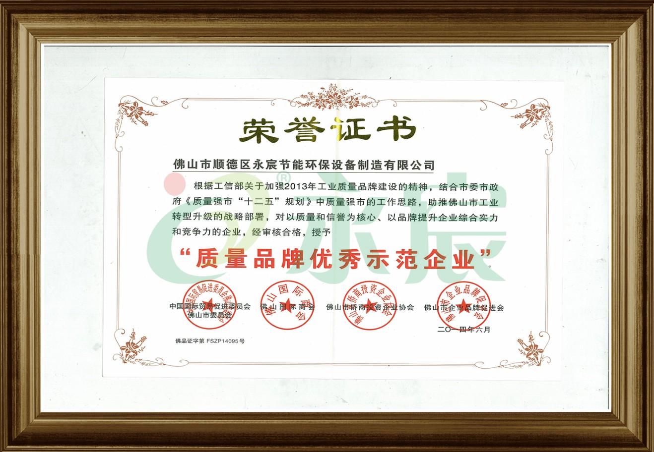 质量品牌优秀示范企业荣誉证书