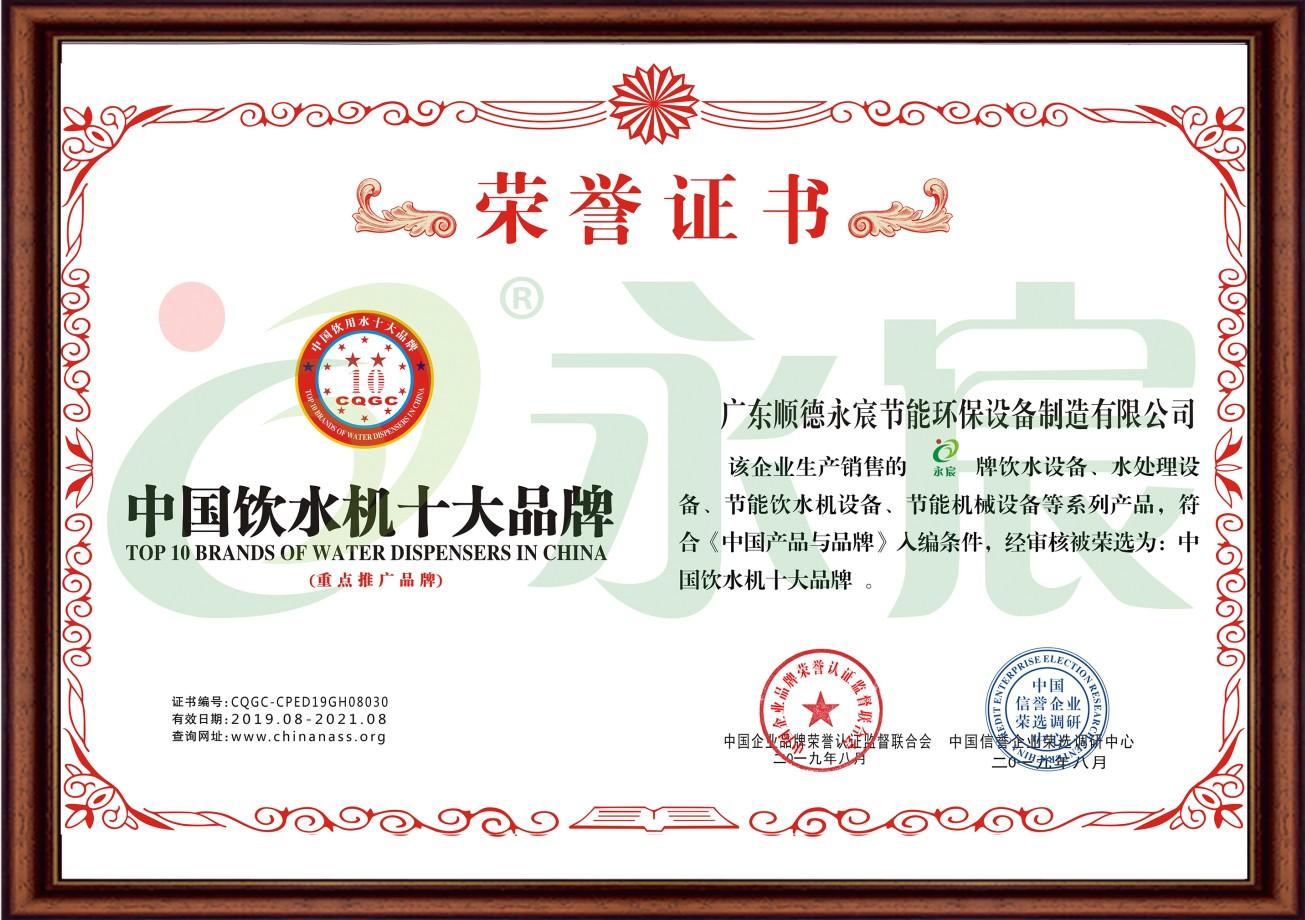 中国饮水机十大品牌