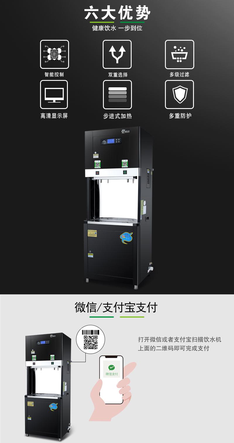 60L手机支付宝/微信支付学校饮水机